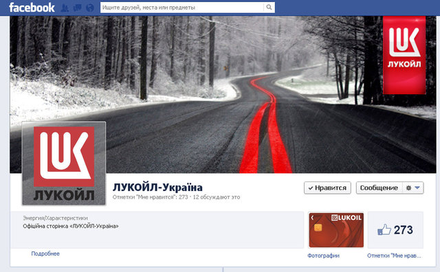 Lukoil cover photo fb 1