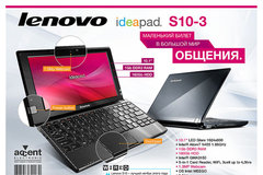 Rassilka lenovo s10 3 preview